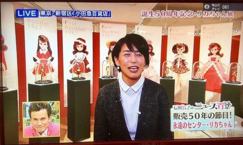 石田敦子 (アナウンサー)の画像 p1_4