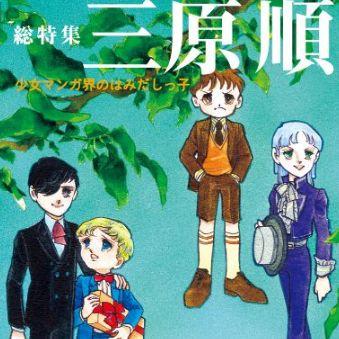 漫画家・三原順の夫や子供について。死因は癌の病気だったの?