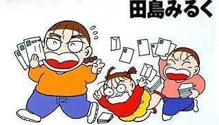 田島みるくの夫は誰?子供で息子がいる?現在は何してるの?